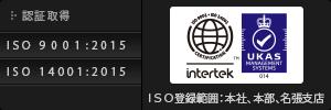 認証取得 ISO9001・ISO14001